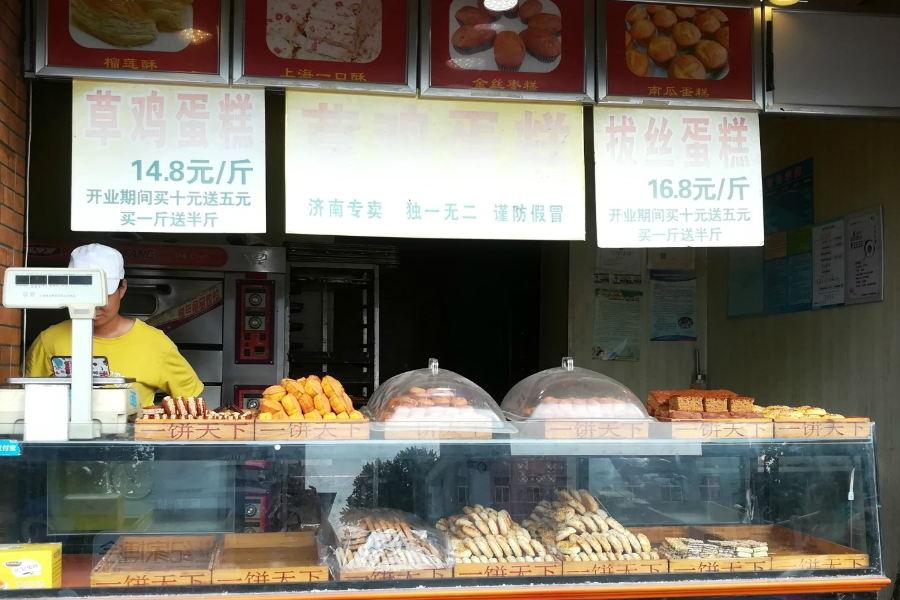 糕点店开业促销语音MP3
