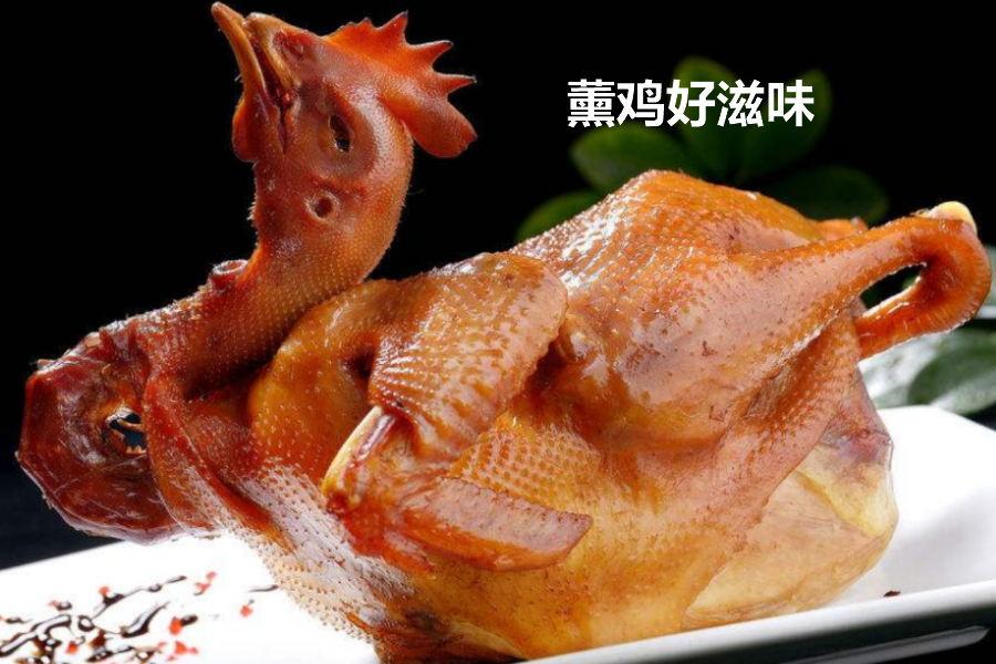 薰鸡熟食店宣传语音MP3