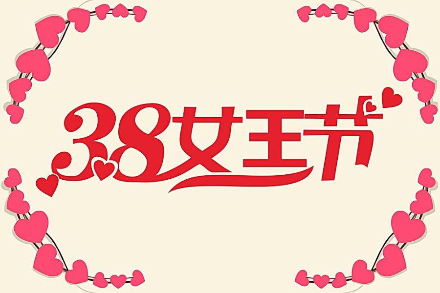 烘焙店铺三八女王节促销语音