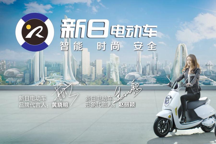 新日电动车开业促销宣传广告录音