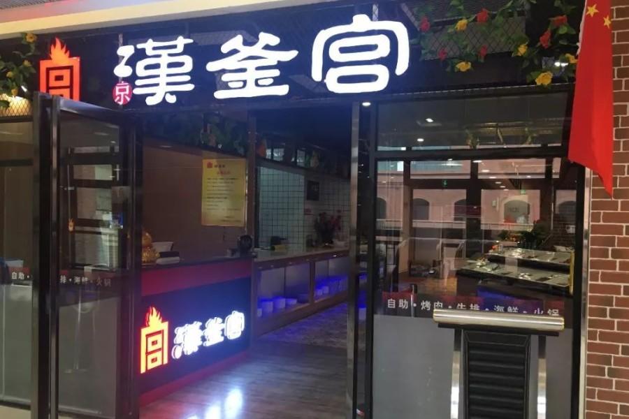 汉釜宮自助火锅烤肉餐厅宣传广告录音MP3