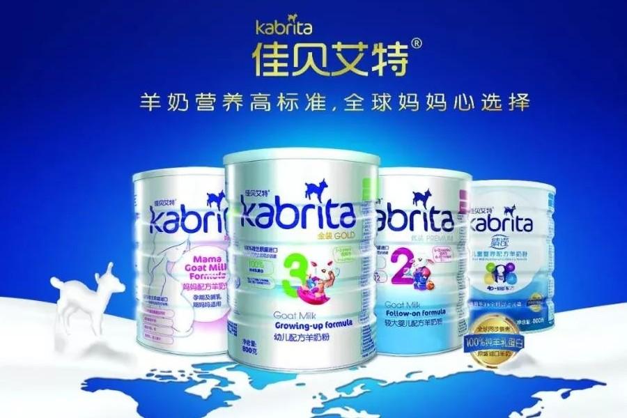 佳贝艾特羊奶粉广告录音_羊奶粉促销MP3