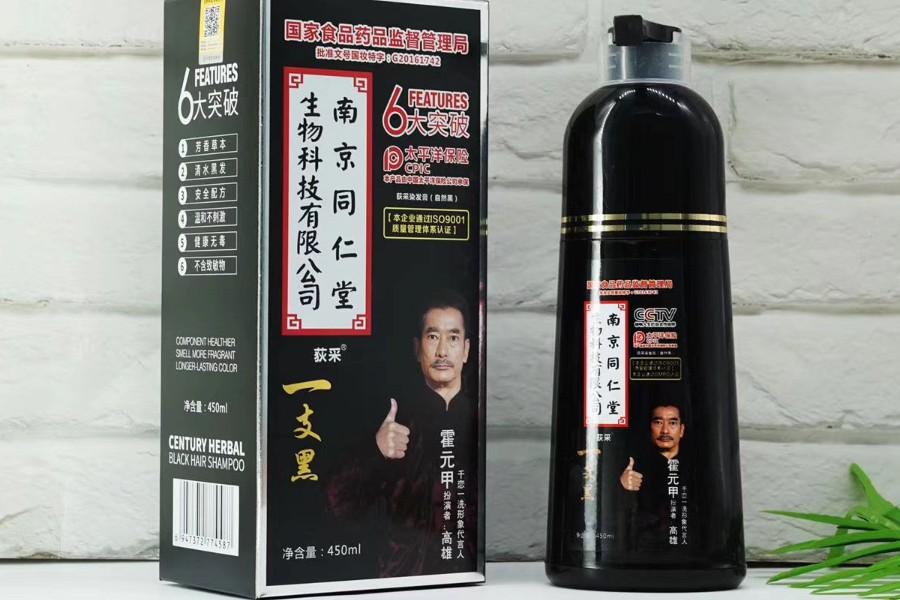 一洗黑洗发水宣传广告录音