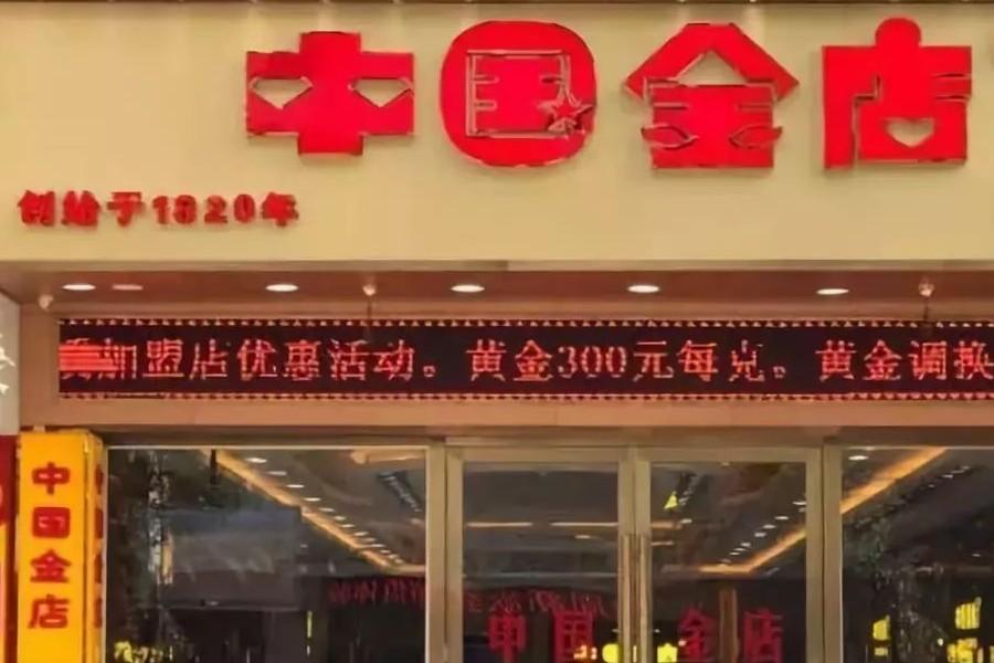 中国金店装修清仓录音