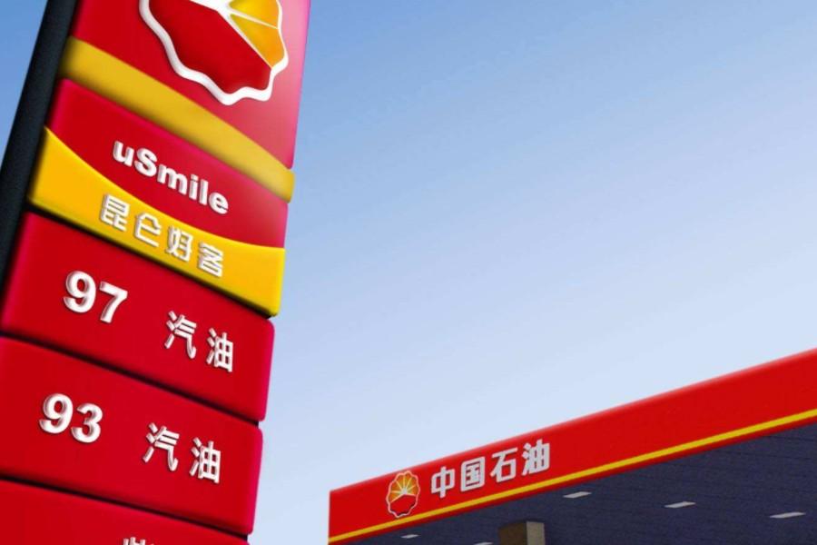 中国石油加油站开业宣传录音MP3