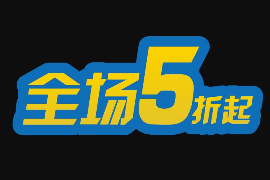 店面清仓五折叫卖录音MP3