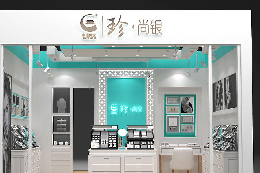中国黄金珍尚银活动录音MP3