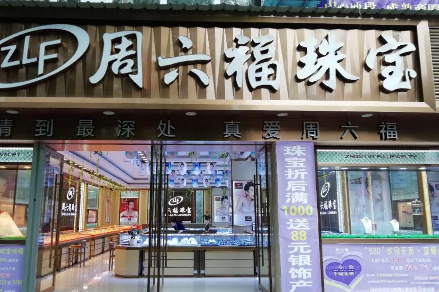 周六福珠宝五一活动广告录音