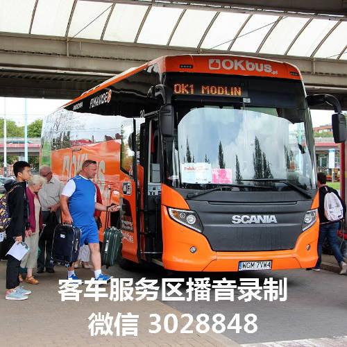 客车服务区播音广告录音MP3