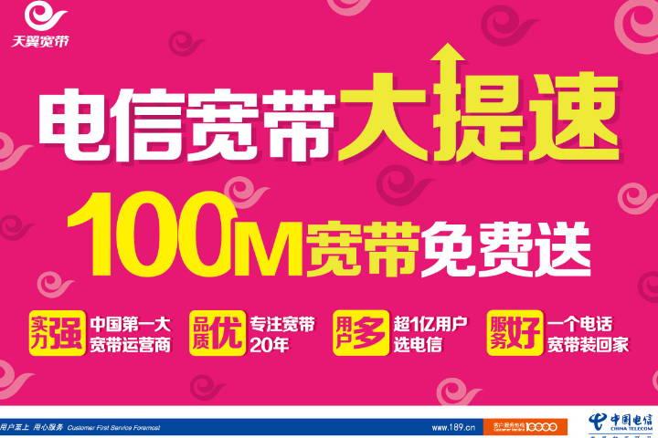 中国电信宽带免费促销录音