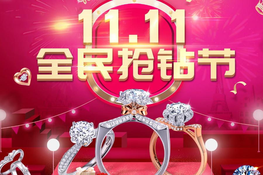 双十一老凤祥珠宝促销广告录音