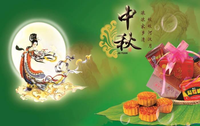 中秋节广告录音